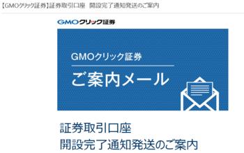 GMOクリック証券.PNG
